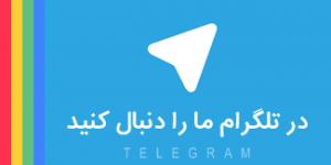 کانال تلگرام,پخش عمده لوازم جانبی موبایل